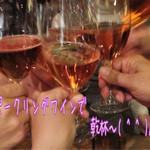 45652043 - Cの森の忘年会2次会へ=3=3=3                       ワイン選びは友達にお任せして♪ 最初はスパークリングワインで乾杯〜( ^ ^ )/□ 久々の友達も合流して話がハズム☆彡