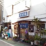 45653187 - 店構え