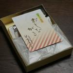 45655104 - 久寿餅2人前(500円)2015年12月