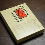 45655125 - 久寿餅2人前(500円)2015年12月