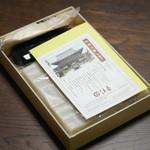45655543 - 久寿餅2枚入(750円)2015年12月