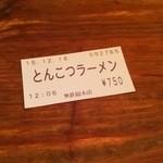 無鉄砲 - 1512_無鉄砲本店_食券