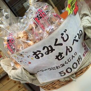 評判堂 川崎大師本店 - おみくじせんべい(500円)2015年12月