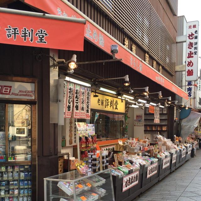 評判堂 川崎大師本店 - 2015年12月