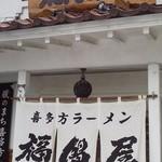 福島屋 - 店入口