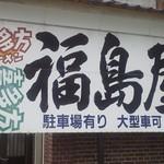 福島屋 - 駐車場看板 2軒隣にも数台あり