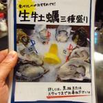 かき小屋 - 店内お品書き「生牡蠣三種盛り」