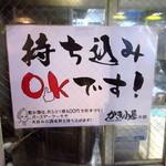 かき小屋 - 飲物持ち込みOKです!「持ち込み料:ひとり当たり¥500」