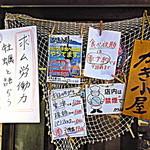 かき小屋 - 店外の看板:「本日の生かき」ブランドと共に「労働力求ム」の表記も!
