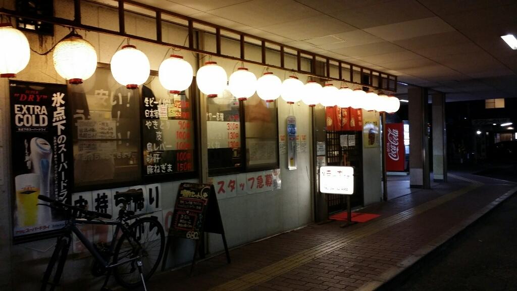 焼鳥本舗 三郷店