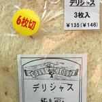 45665016 - デリシャス食パン