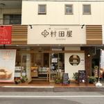 村田屋 - 外観写真:
