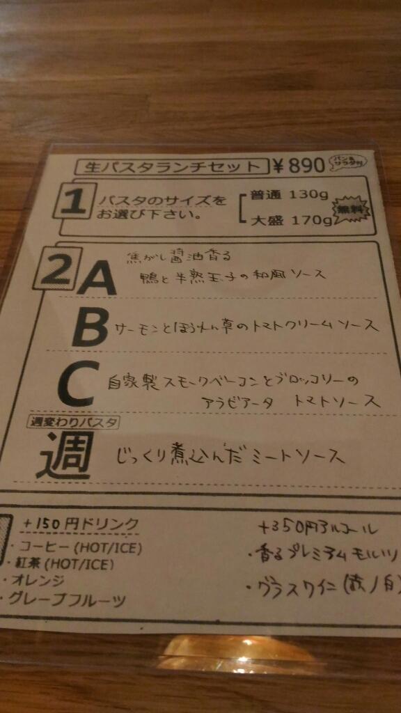 中崎パスタ店 山根屋