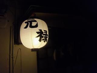 元禄 - 夜道に浮かぶ元禄の文字