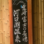 富士河口湖温泉郷 湖楽 おんやど 富士吟景 -