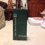 酒商 山田 広島駅北口店 - 紙袋