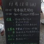 わかば食堂 - 15.11.18【チャイニーズダイニング桂林 中山雅士シェフ】