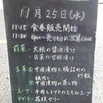 わかば食堂 - 15.11.25【龍天門 斎藤翔太シェフ】