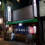 上田温酒場 -