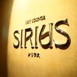 シリウス -