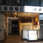 かめ幸 - 銀座ビルの地下1階