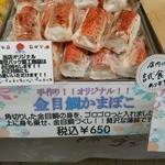 武 - 【2015.12.20(日)】金目鯛かまぼこ