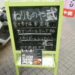 武 - 【2015.12.20(日)】ねりものや武