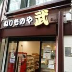 武 - 【2015.12.20(日)】店舗の外観