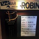 ちょっとBAR ROBIN - 福岡市 ROBIN 2015.12.20
