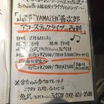 45680439 - 西新 串揚げ 魚武 五代目 2015.12.18