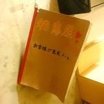 はるのや - 女子トイレにあります(。´艸`。)ヒミツノ,ノート