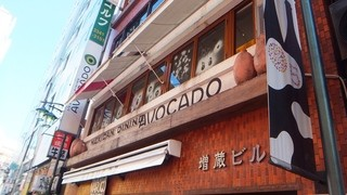 Mexican Dining AVOCADO - 2階