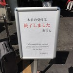 Sushidai - 2015年より締め切りの看板を置くように