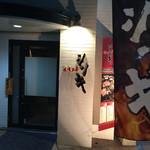 焼肉工房 シンキ - 入口