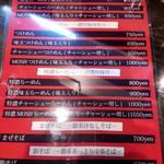 RAMEN MOSH - メニュー表