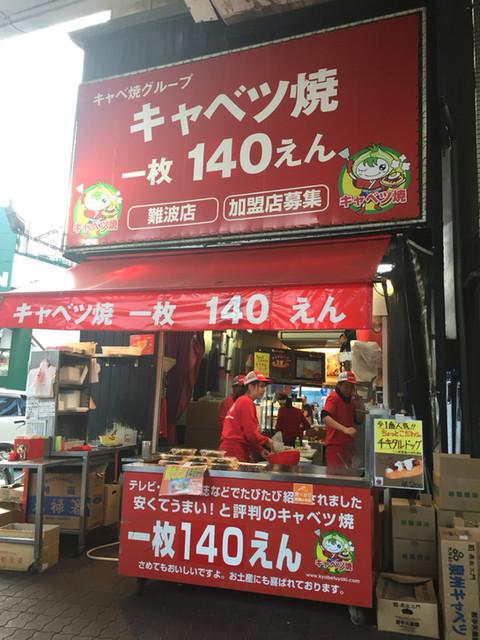 キャベツ焼 難波店