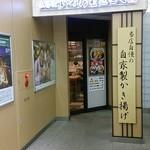 45687368 - 駅中の入り口