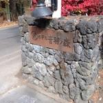 45687876 - 旧軽井沢ホテル音羽の森