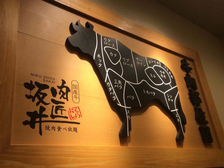 肉匠坂井 宇都宮店 name=