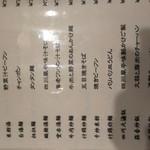 chuukaryourihisuien - 麺と飯メニュー、他は興味なし( ´_ゝ`)