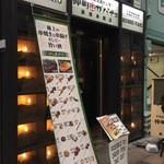 仲町ガバチョ - 狸小路にございます鉄板串焼き屋さんです。