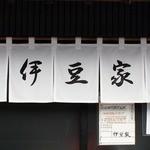 天丼 天ぷら 伊豆家 - 暖簾