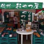 駒ケ岳サービスエリア(上り線)スナックコーナー - 南信州 おやつ屋って書いていますね。色んな野菜を売っているようですよ。