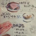 45691040 - 熟成肉のメニュー