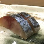 鮨処 菱 - シメサバ