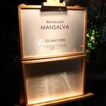 マンサルヴァ - 立て看板