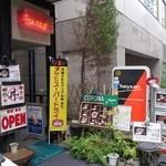 平さんのお店 - (2015/10月)外観