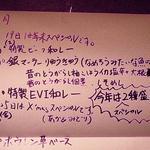 和レー屋 南船場ゴヤクラ - 限定メニュー案内('15/12)