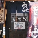 いちみ - 店入口