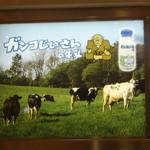 那須高原サービスエリア(下り線)フードコート - ガンコじいさんの牛乳!